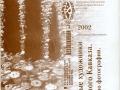 exhibition 2002_1