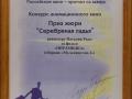 Diplom_Vyborg06